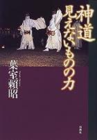 神道 見えないものの力(旧版)