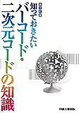 知っておきたいバーコード・二次元コードの知識