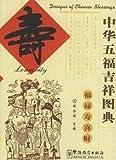 Longevity, Huang Quanxin, 7800528901
