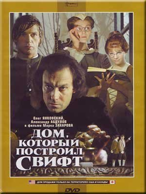 Amazon com: Dom, kotoryj postroil Svift / The House That