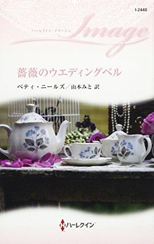 薔薇のウエディングベル (ハーレクイン・イマージュ)