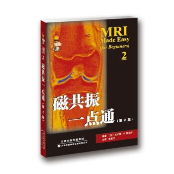 MRI Made Easy (2nd Edition)(Chinese Edition)