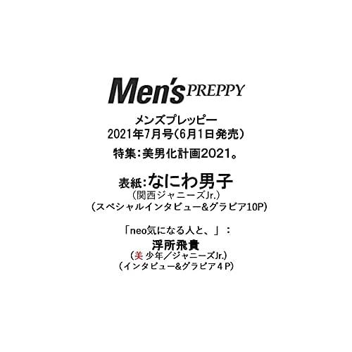 Men's PREPPY 2021年 7月号 表紙画像