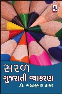 Amazon in: Buy Saral Gujarati Vyakaran Book Online at Low