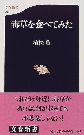 毒草を食べてみた (文春新書)