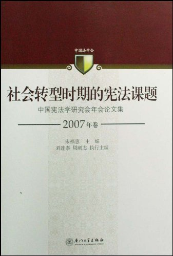 Constitutional Issues During the Period of Social Transformation: collected papers at the annual meeting of Chinese Constitution Research Association(2007) (Chinese Edition) PDF