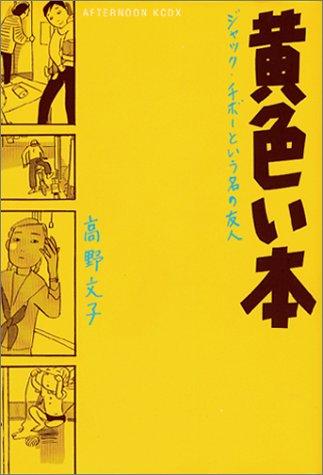 黄色い本 (アフタヌーンKCデラックス (1488))
