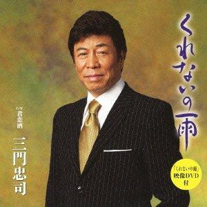 KURENAI NO AME(+DVD)