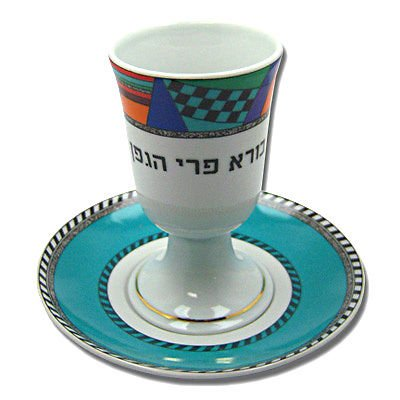 - Jewish, Shabbat Kiddush Cup/Goblet + Saucer, Porcelain White With Colorful design and Gold Trim on the cup, Gold 'Creator of the fruit of the vine' (Hebrew) Blessing, Size: Cup 4.75