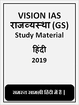 Buy Vision IAS Indian Polity Notes in Hindi (Pre+MAins) for