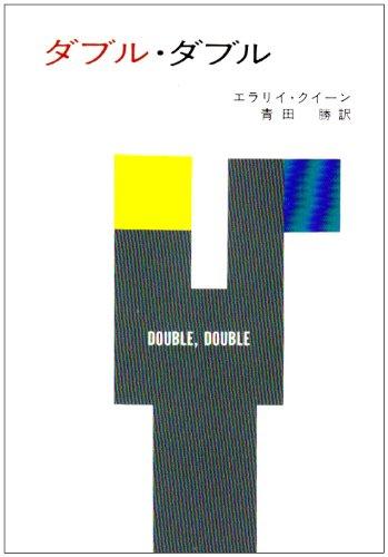 ダブル・ダブル (ハヤカワ・ミステリ文庫 2-5)