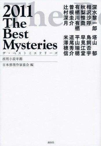ザ・ベストミステリーズ2011 (推理小説年鑑)