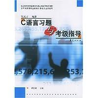 C語言習題與考級指導