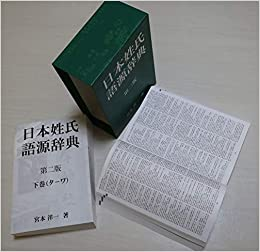 Book's Cover of 日本姓氏語源辞典 第二版 (日本語) 大型本 – 2019/12/1