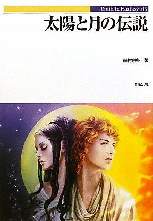 太陽と月の伝説 (Truth In Fantasy 83)