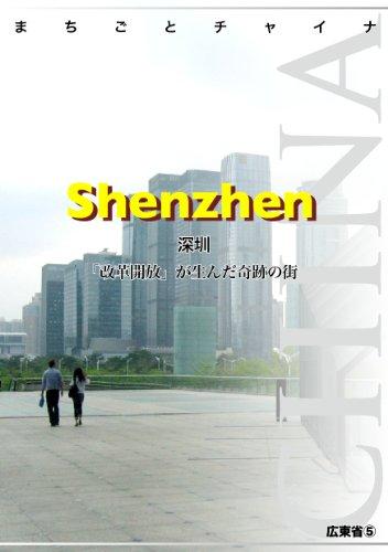 Shenzhen Machigoto China (Japanese Edition)
