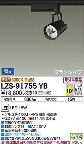DAIKO LEDスポットライト (LED内蔵) プラグタイプ 電球色 3000K LZS91755YB ※受注生産品   B07K2SRJSX