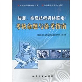 Price comparison product image Technician. Senior Technician qualification examination proposition and pro forma Guide(Chinese Edition)