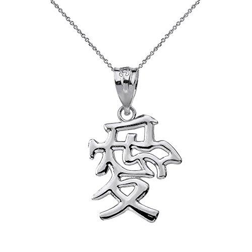 Sterling Silver Japanese Kanji Charm Love Symbol Pendant Necklace, 16