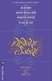 Marathi novel pdf adbhut