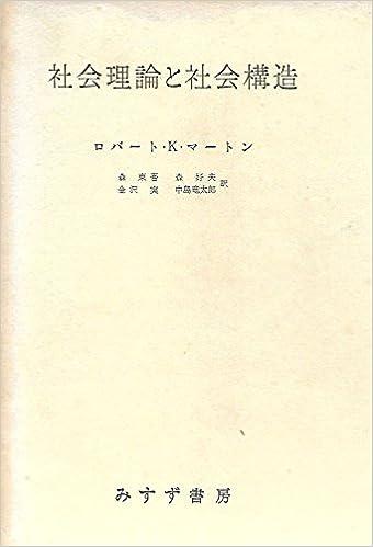 社会理論と社会構造 (1961年) | ...