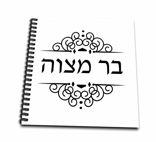 Photo Albums Bar Mitzvah (3dRose db_165031_2 Bar Mitzvah Written in Hebrew Writing Black and White Fancy Ivrit Text-Memory Book, 12 by 12-Inch)