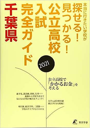 高校 公立 千葉 入試 2021 県
