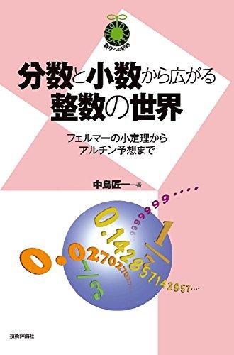 分数と小数から広がる整数の世界 ~フェルマーの小定理からアルチン予想まで~ (数学への招待)