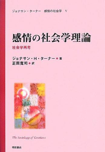 感情の社会学理論 -社会学再考- (ジョナサン・ターナー 感情の社会学 V) (ジョナサン・ターナー感情の社会学) (ジョナサン・ターナー感情の社会学 5)