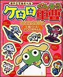 Picture book play Sgt get <6> Super Battle! Keroro vs. Kiruru (2006) ISBN: 4048539663 [Japanese Import]