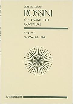 スコア ロッシーニ 「ウィリアムテル」序曲 (Zen‐on score)