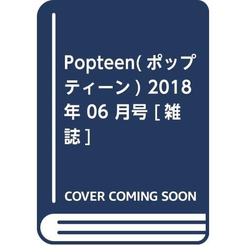 Popteen 2018年6月号 画像 A