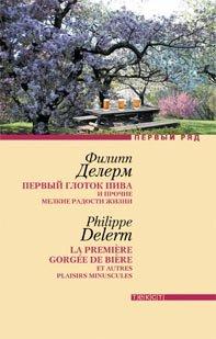 La Premiere Gorgee De Biere Et Autres Plaisirs Minuscules. La Sieste Assassinee / Pervyy Glotok Piva In Russian