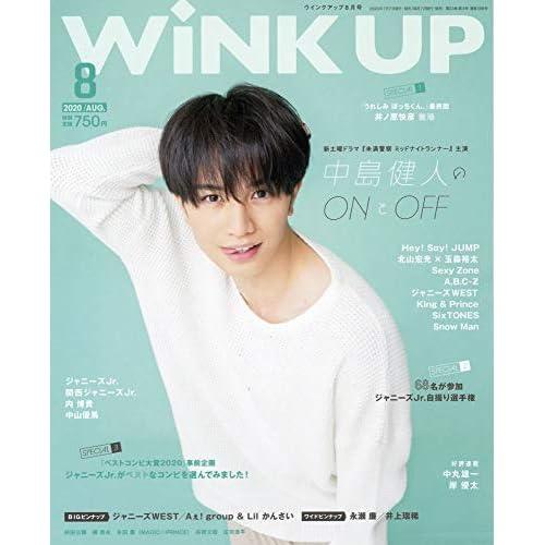 WiNK UP 2020年8月号 表紙画像