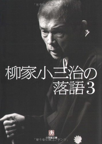 柳家小三治の落語〈3〉 (小学館文庫)