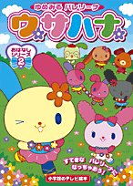 Usahana 2 - Ballerina Dream (TV picture book series of Shogakukan) (2007) ISBN: 4091158722 [Japanese Import]