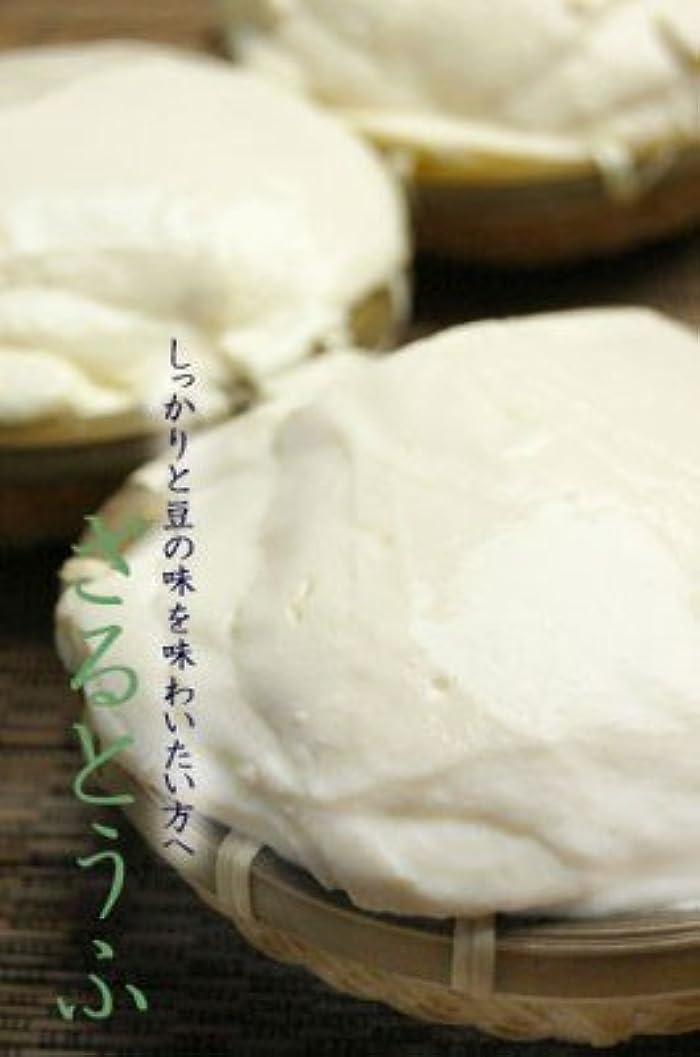 トラック明らかに愛国的な佐賀県 「嬉野温泉どうふ3丁セット」淡雪のようにとろける温泉湯豆腐