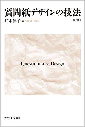質問紙デザインの技法[第2版]