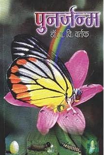 Vastav Ramayan Book