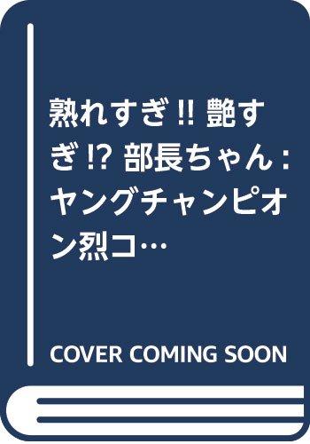 熟れすぎ!! 艶すぎ!? 部長ちゃん: ヤングチャンピオン烈コミックス
