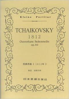 No.40 チャイコフスキー/序曲《1812年》 (Kleine Partitur)