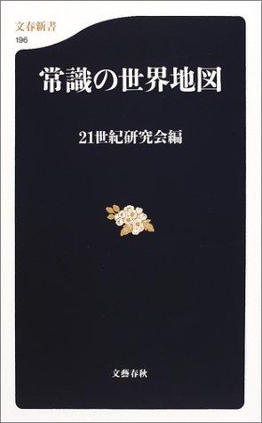 常識の世界地図 (文春新書)