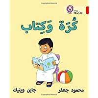 Ball and Book: Level 2 (Kg) (Collins Big Cat Arabic)
