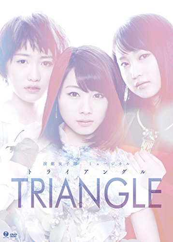 演劇女子部 ミュージカル「TRIANGLE-トライアングル-」