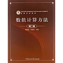Numerical Method (2nd Edition)(Chinese Edition)