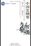 中国史纲要(上下) (普通高等教育十一五国家级规划教材)