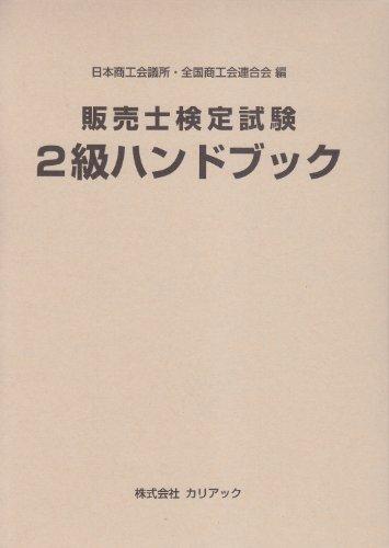 販売士検定試験2級ハンドブック