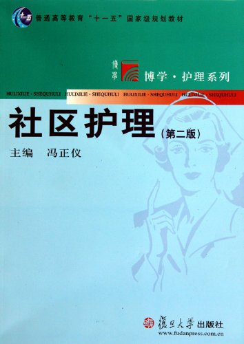 community nursing care (Edition Two) (Chinese Edition) ebook