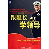 img - for with the captain of the school leaders(Chinese Edition) book / textbook / text book