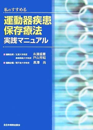 Musculoskeletal disease conservative treatment practice manual to advance my (2007) ISBN: 488117035X [Japanese Import]